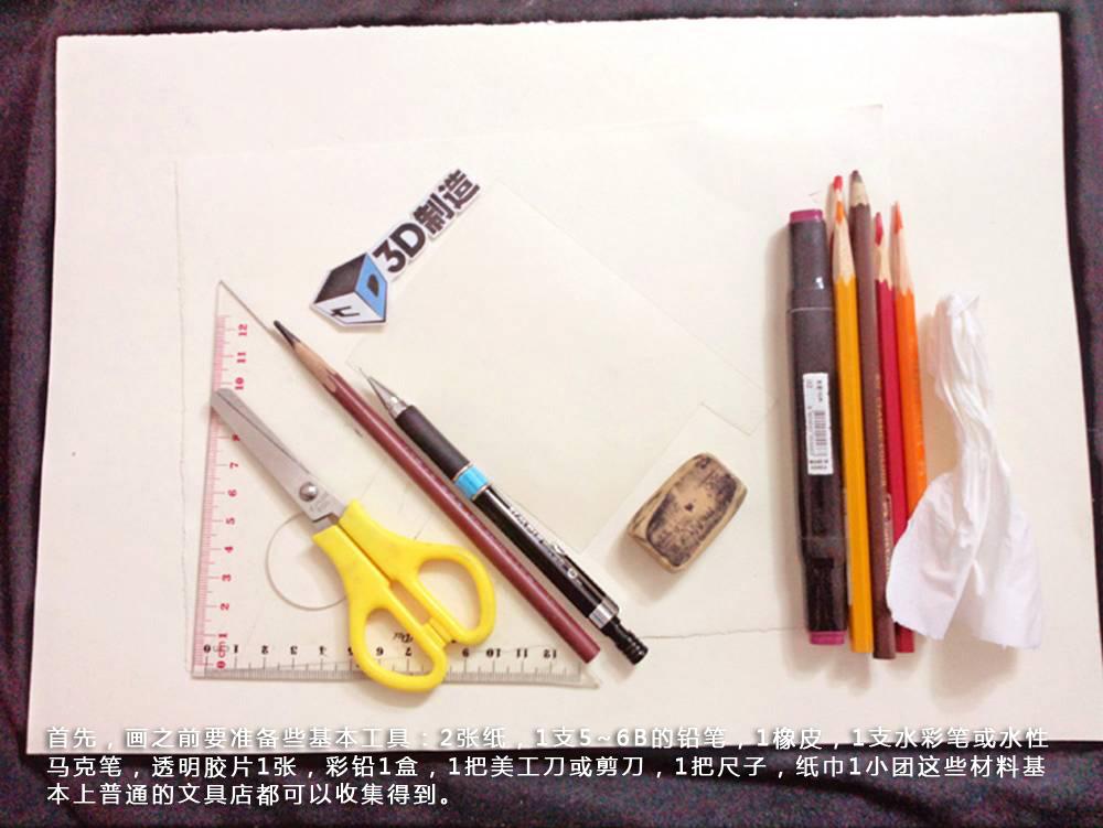 """简易3d立体画教程~""""画月饼"""""""