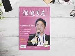 《保健医苑》·2018年第6期·发行杂志设计