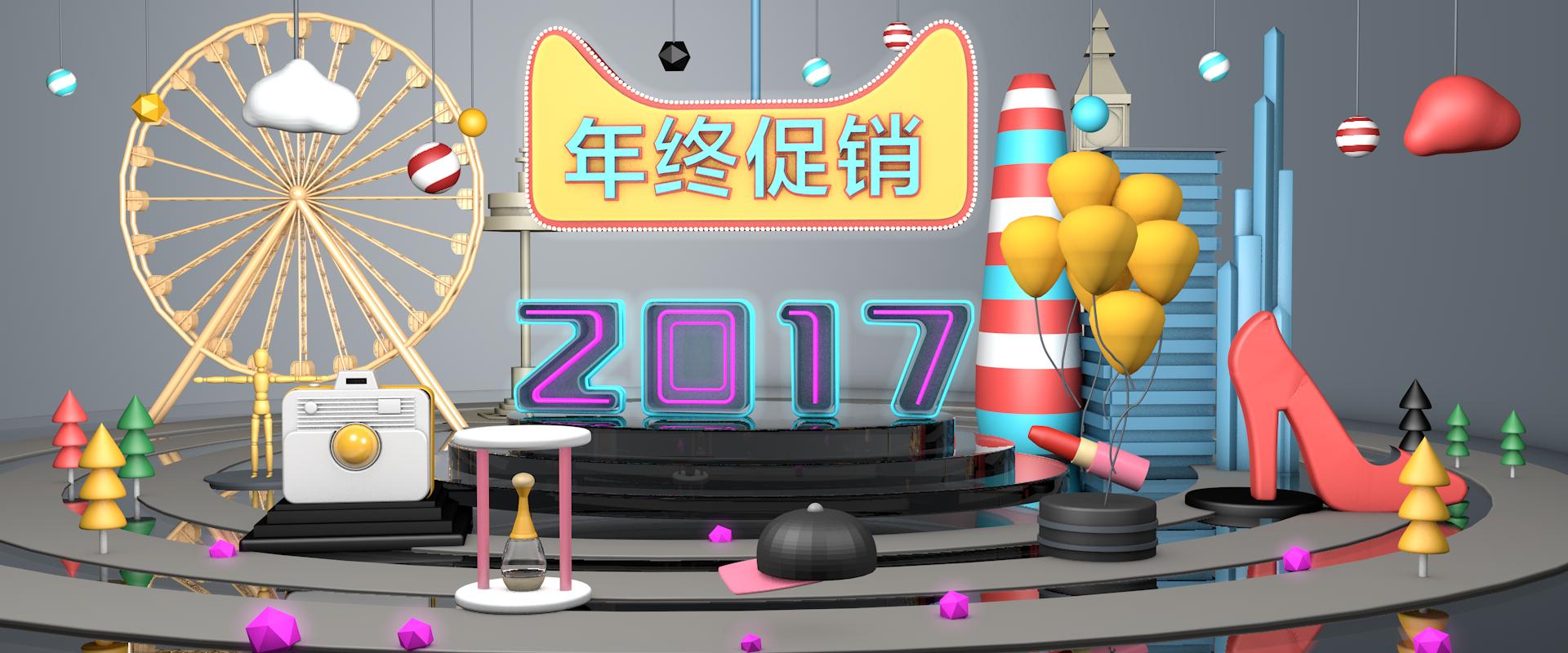 c4d制作天猫双十一banner图片
