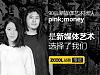 pink;money :是新媒体艺术选择了我们