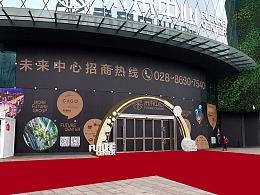 成都未来中心开业活动设计
