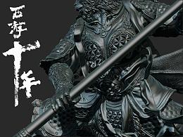 《西游十年》系列雕像——五百年前