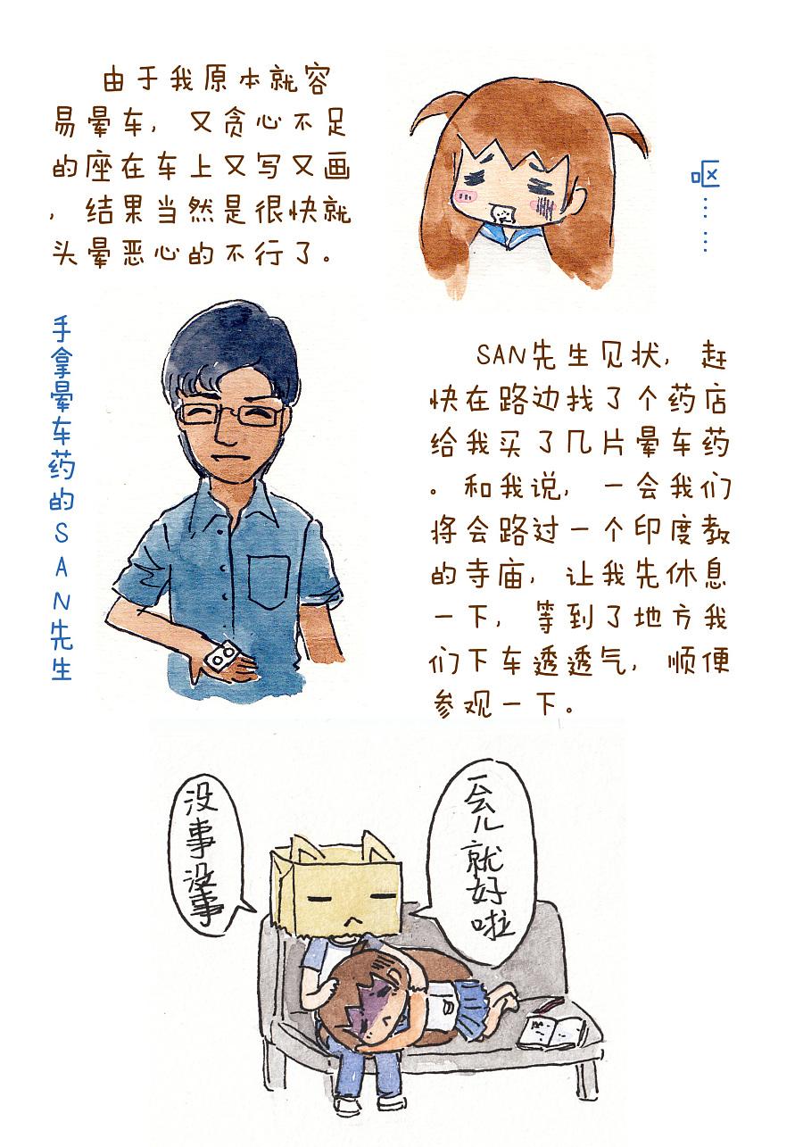 太饿公主斯里兰卡手绘旅行日记(二)