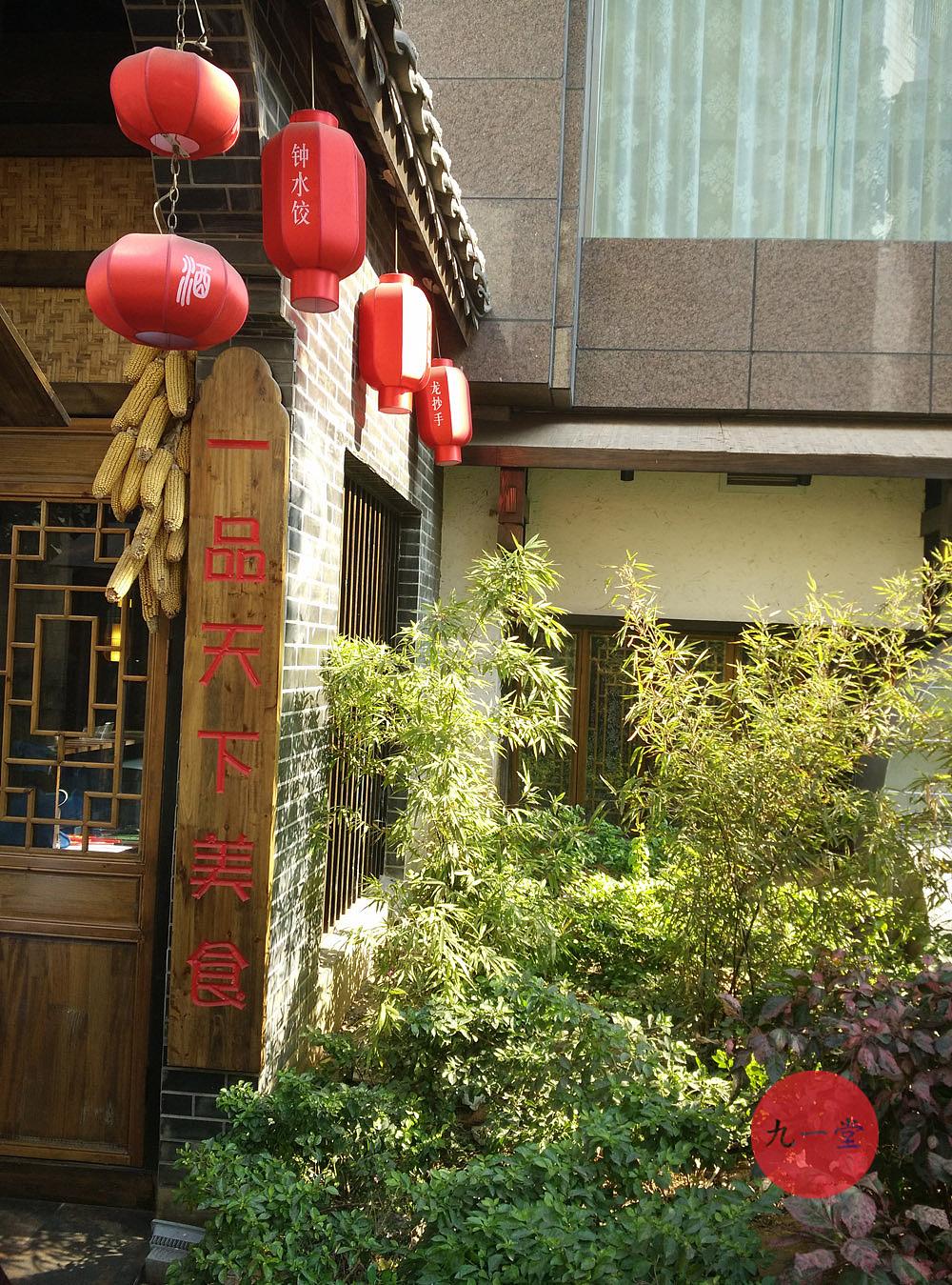 成都一村一大_(一村三社)民俗餐厅设计-成都公装公司