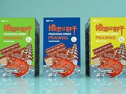 湛江培忠公虾干海产品包装设计