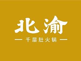 【再作/品牌全案】北渝 | 千层肚火锅
