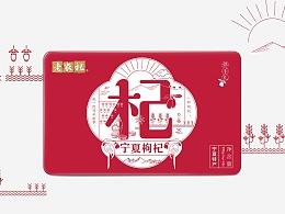 原创 宁夏枸杞品牌 包装设计