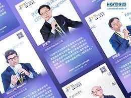 2019药明康德健康产业论坛人物海报