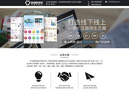 互联网公司官网design