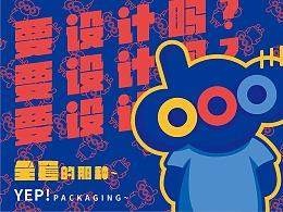Yepbox设计品牌