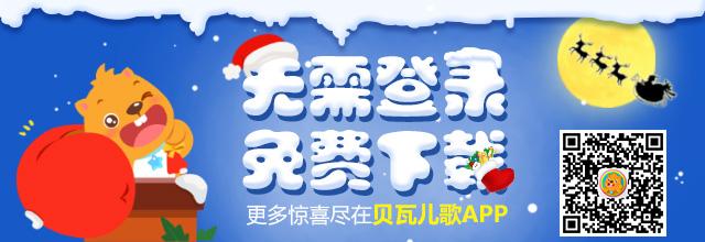 贝瓦儿歌app 圣诞节banner图|banner/广告图|网页