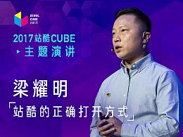[2017 Cube Talk主题演讲] 梁耀明:站酷的正确打开方式