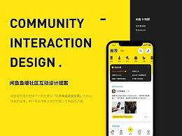 闲鱼鱼塘社区互动设计提案-二等奖