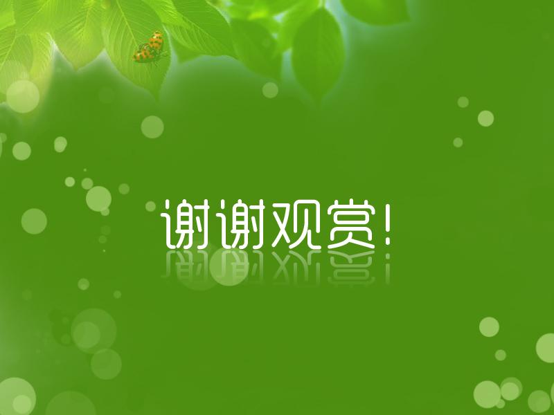 背景 壁纸 绿色 绿叶 树叶 植物 桌面 800_600图片