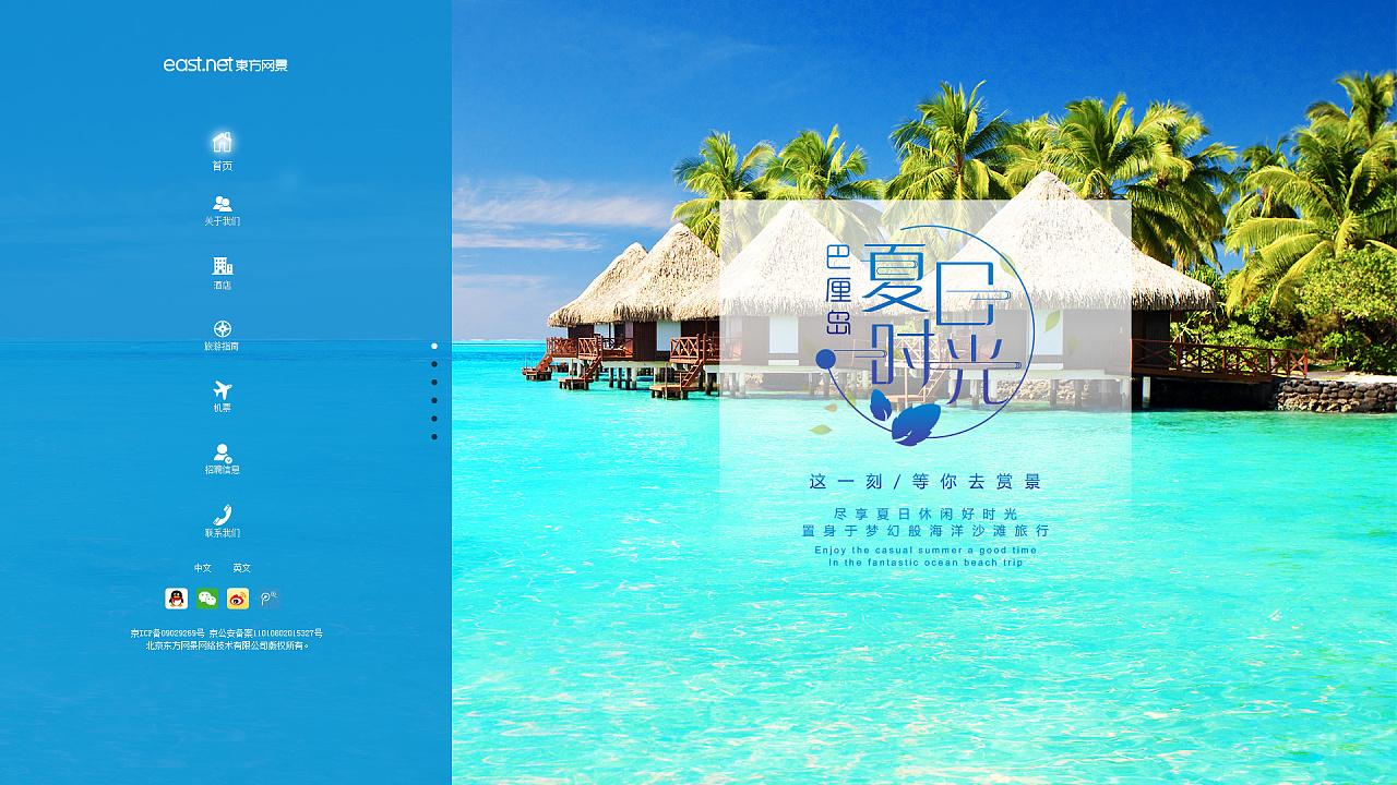 旅游类网站模板首页设计