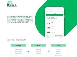 UI界面健康健美类app——用户 版本迭代总结