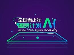MG动画丨图灵全球青少年人工智能大赛
