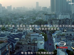央视 国家品牌计划之广汽传祺 品牌故事 (泰美时光)