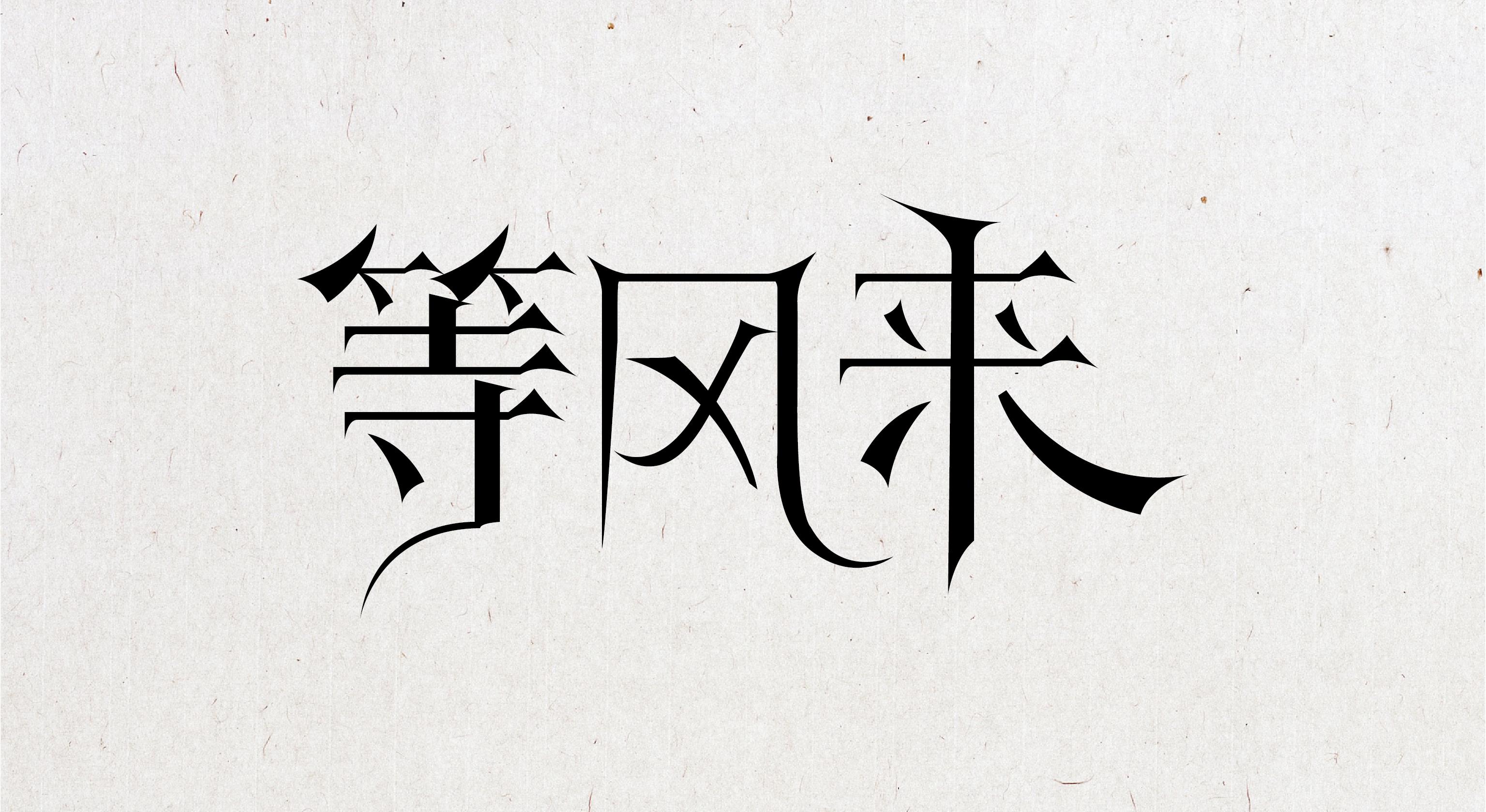 各种书法字体大全名称_影视剧名称字体设计练习-等风来