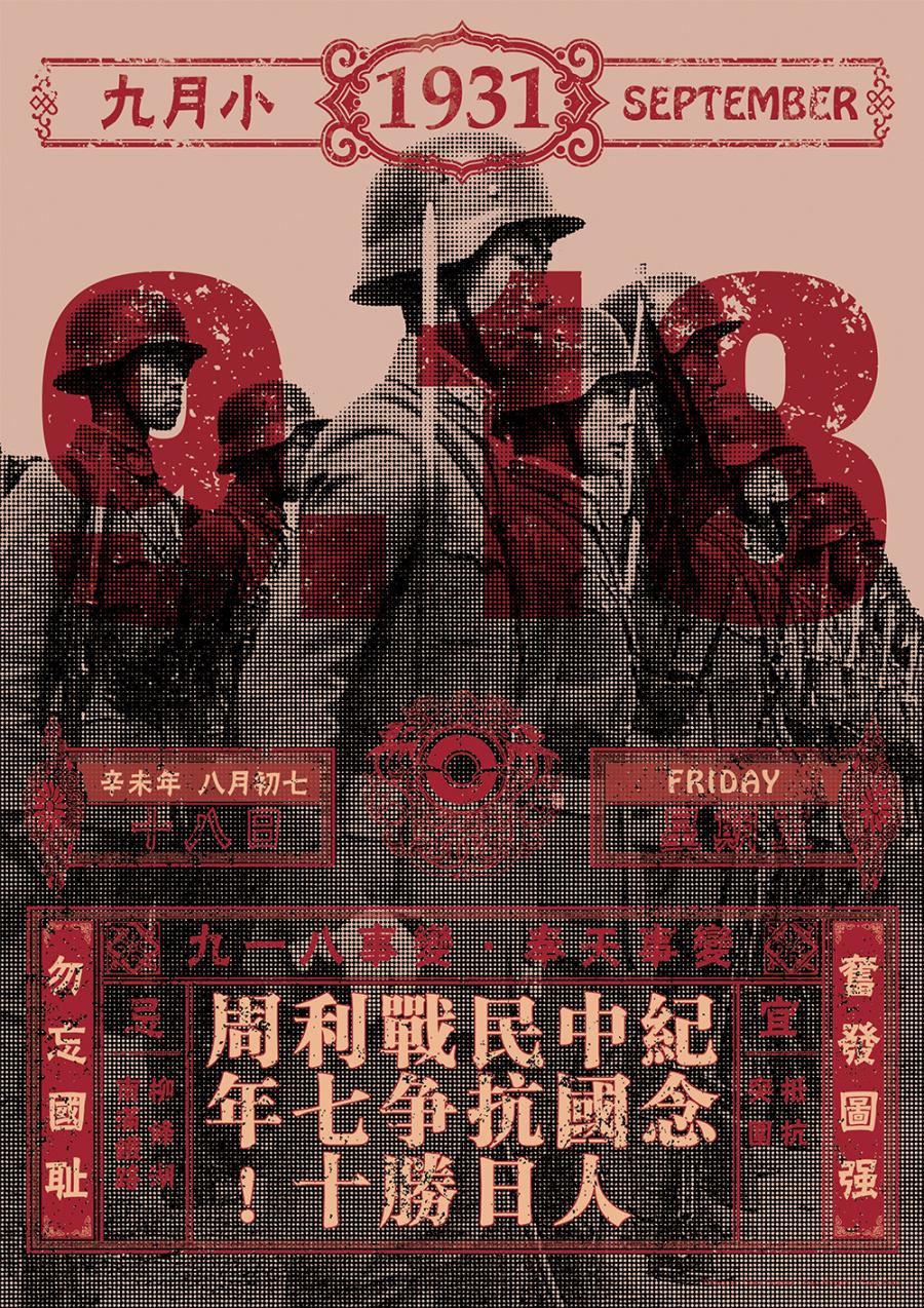 七十周年抗战海报_抗战胜利70周年老兵_抗战70周年 ...
