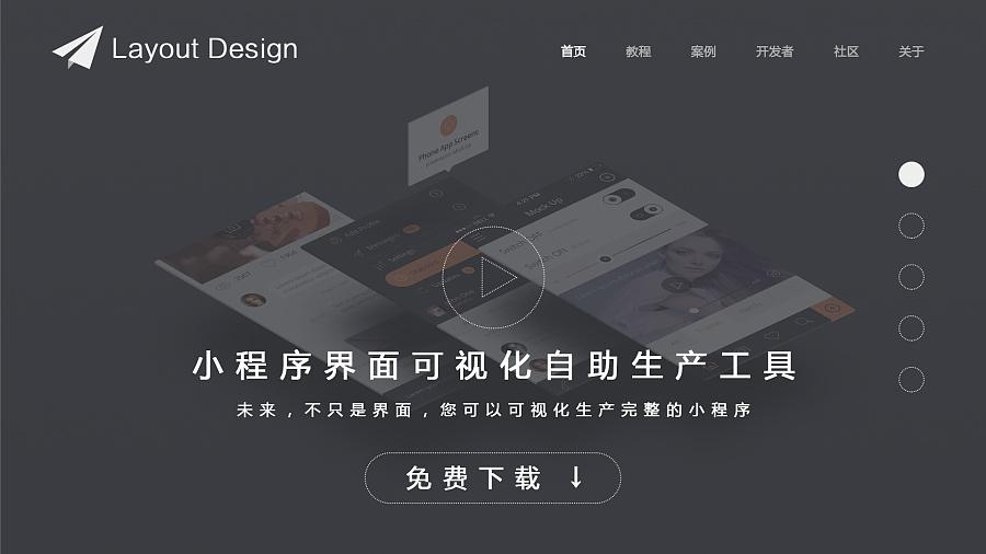 为小程序可视化设计工具layout design设计的一个官网