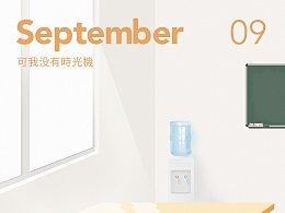 2017日历—9月