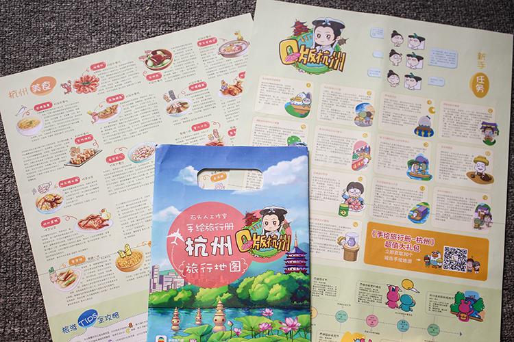 杭州手绘地图|插画|商业插画|石头人手绘旅行册