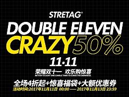 原创街头品牌STRETAG 11.11活动