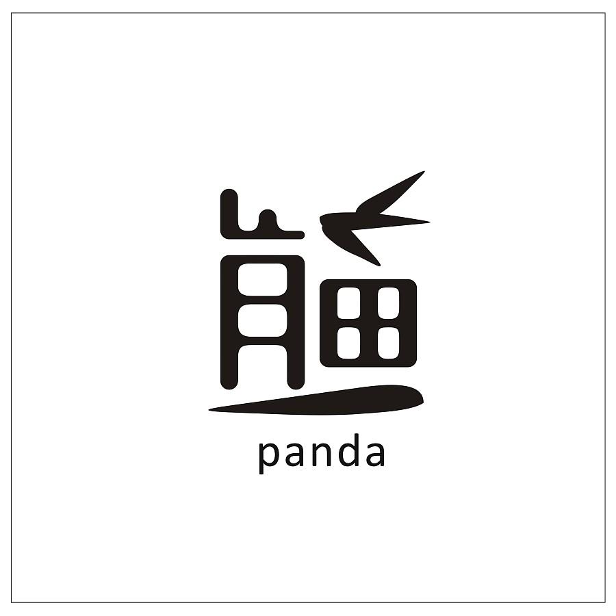 《异字体世界字体v字体》|智者/学校|平面|字形广东室内设计3本动物图片