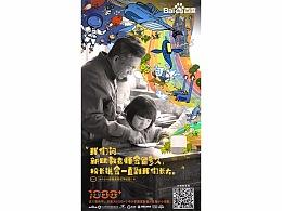 """【""""百度小小AI""""助教计划】百度新公益宣传片"""