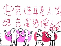 彩色装饰画,插画,视觉笔记--语言