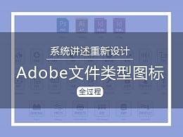 系统讲述重新设计Adobe文件类型图标全过程