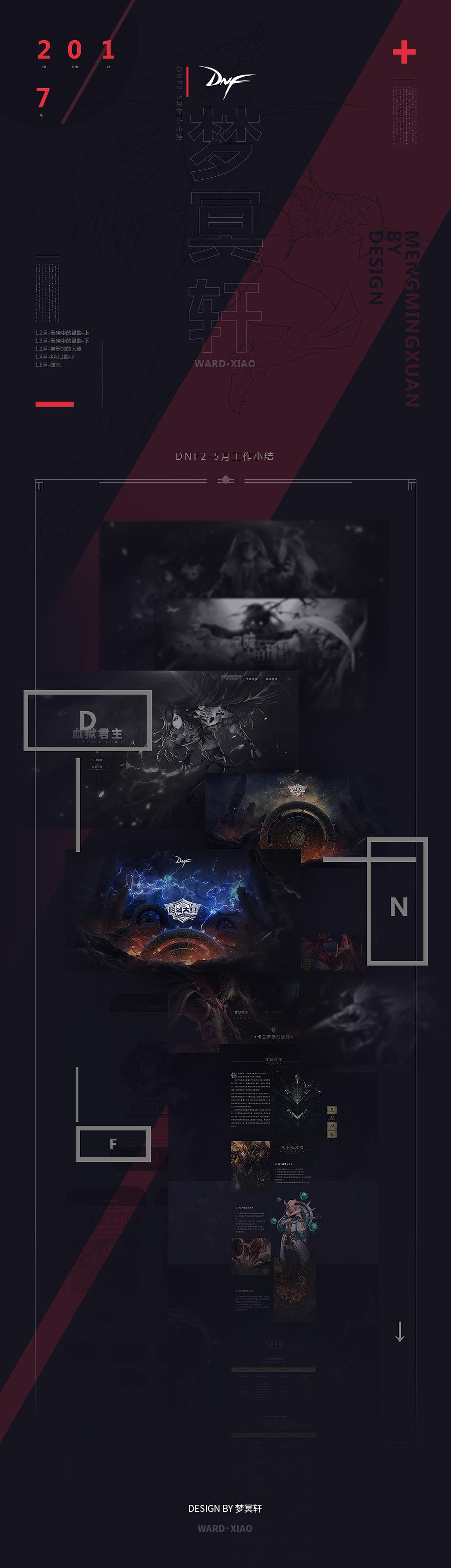 dnf小集|网页|游戏/娱乐|梦冥轩 - 原创作品 - 站酷图片