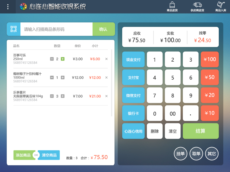 超市POS收银系统界面|移动设备\/APP界面|UI|y