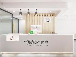 杭州 《它宅 》品牌设计 , 不止是一间宠物酒店。
