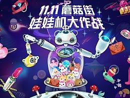 蘑菇街双十一抓娃娃机器人主视觉插画H5海报