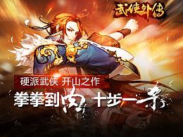【手机游戏】武侠外传 - 国风 - 图文banner设计