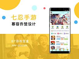 七忍手游-BT游戏宝盒