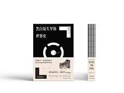 书籍设计——《黑白镜头里的世界史》