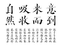 《仿楷宋》_第九届方正奖中文专业组入围