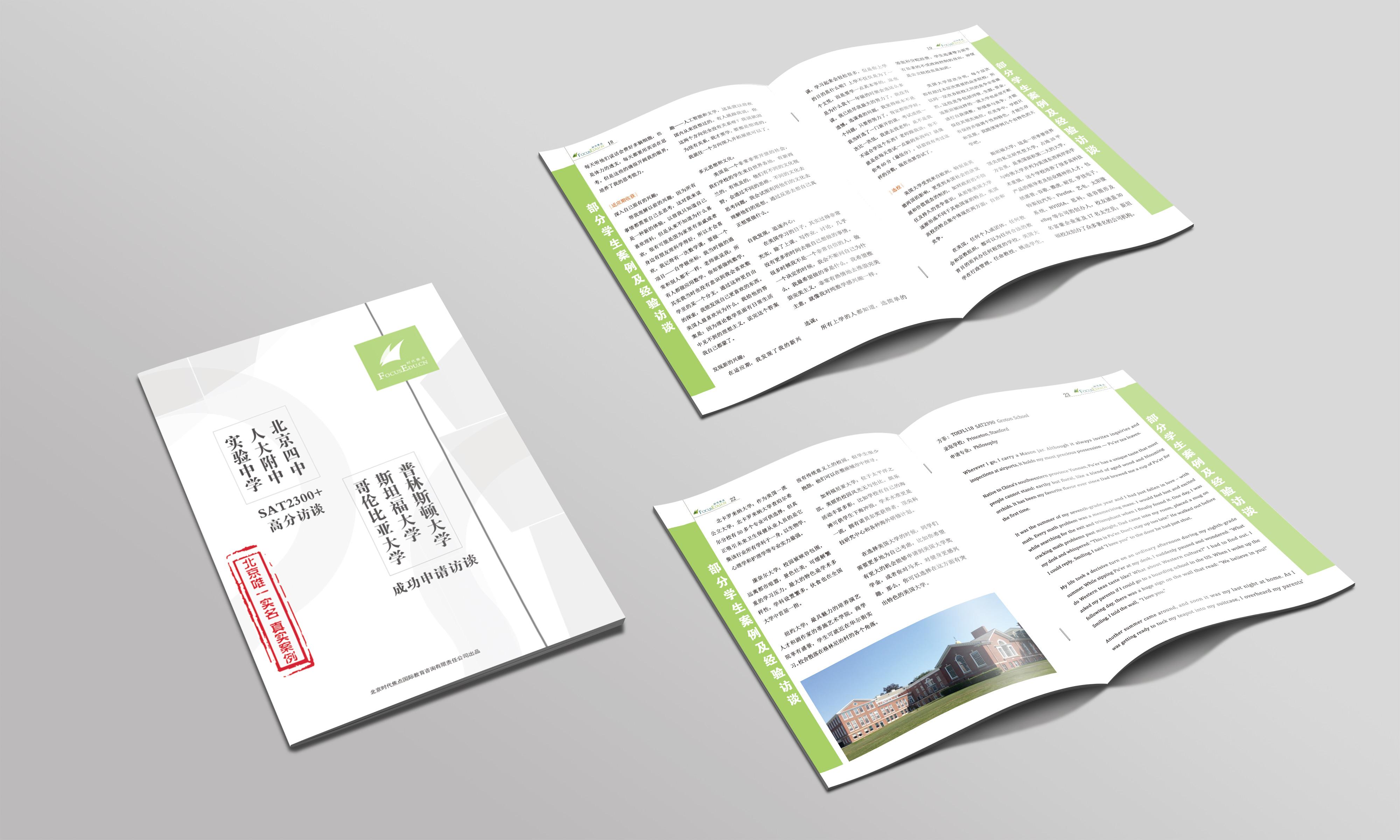 公司书籍,画册设计 — 本科申请高分案例秘籍图片