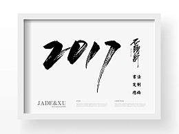 2017 手写字体 汇总  (第一弹)