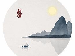 山水画——水墨中国风插画
