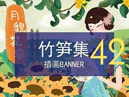 竹笋集42 插画banner设计