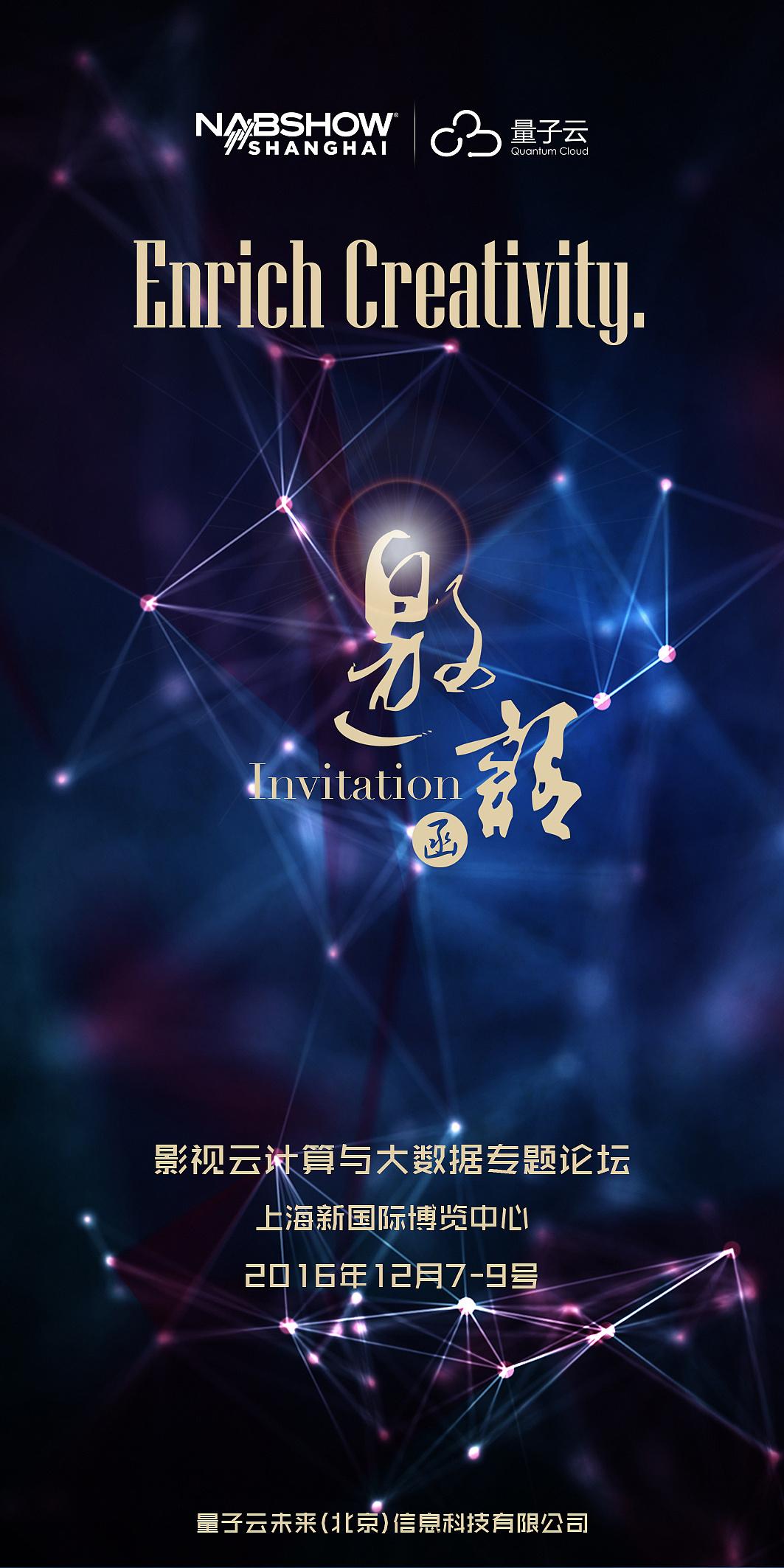 nab show shanghai 发布会邀请函图片