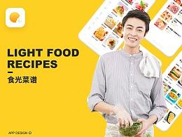 食光菜谱APP