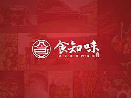湖南食知味餐饮品牌标志设计