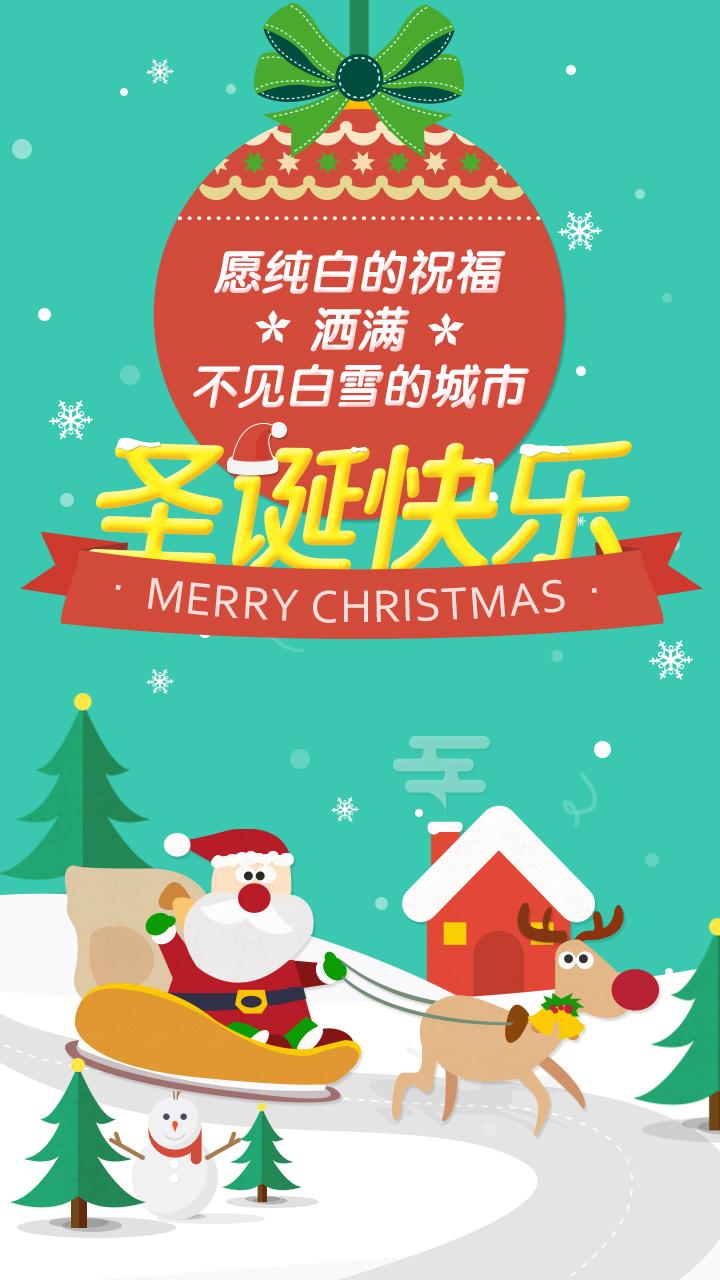 2014圣诞节图片