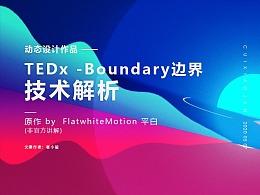 TEDx -Boundary边界——技术解析