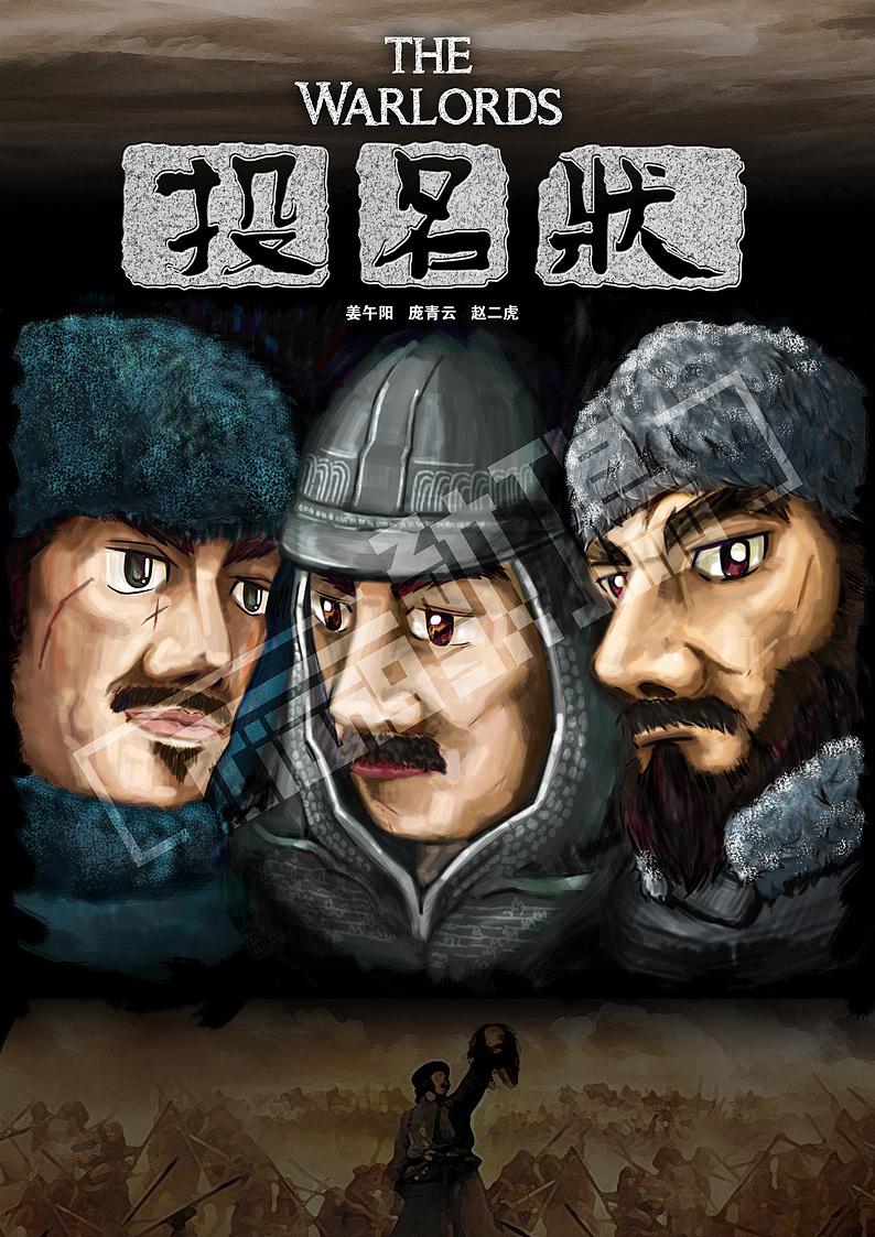 电影投名状手绘海报